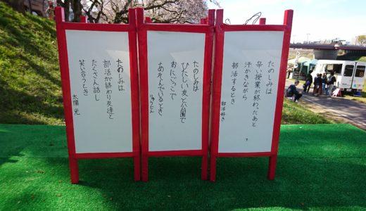 福井市光陽中学校のみなさんが作ってくれたぼんぼり