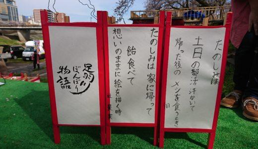 福井市川西中学校のみなさんが作ってくれたぼんぼり